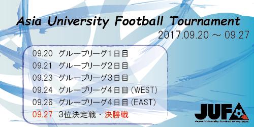 U-19全日本大学選抜(EAST・WEST)スケジュールはこちら