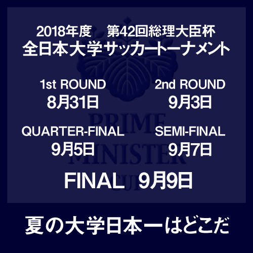 トーナメント表はこちらから