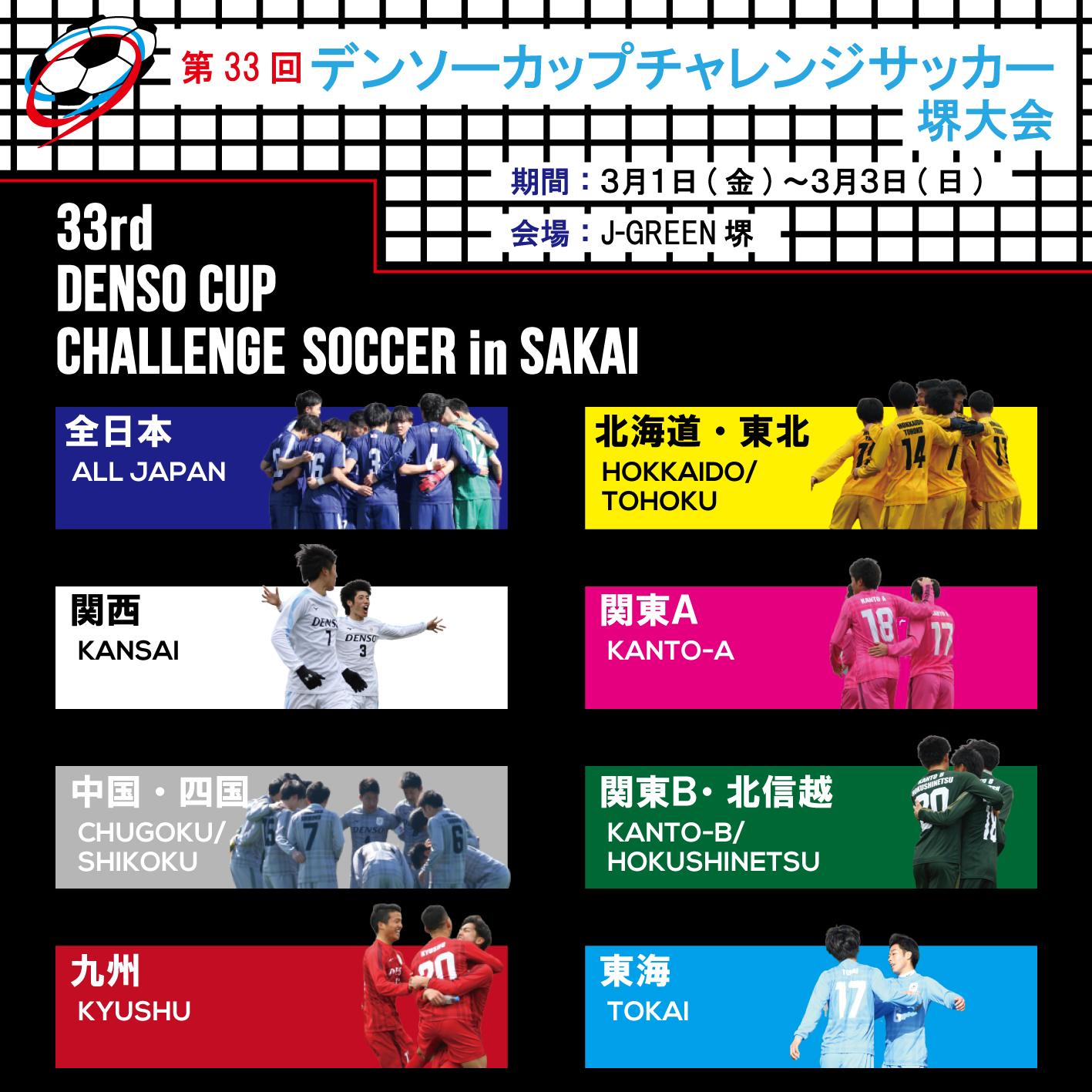「第33回デンソーカップチャレンジサッカー 堺大会」の詳細はこちらから