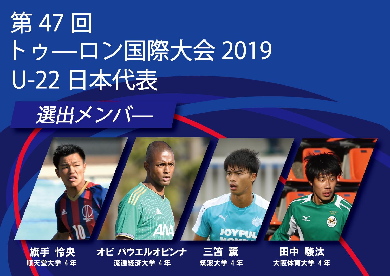 【代表】第47回トゥーロン国際大会2019 U-22日本代表に大学所属の4選手が選出