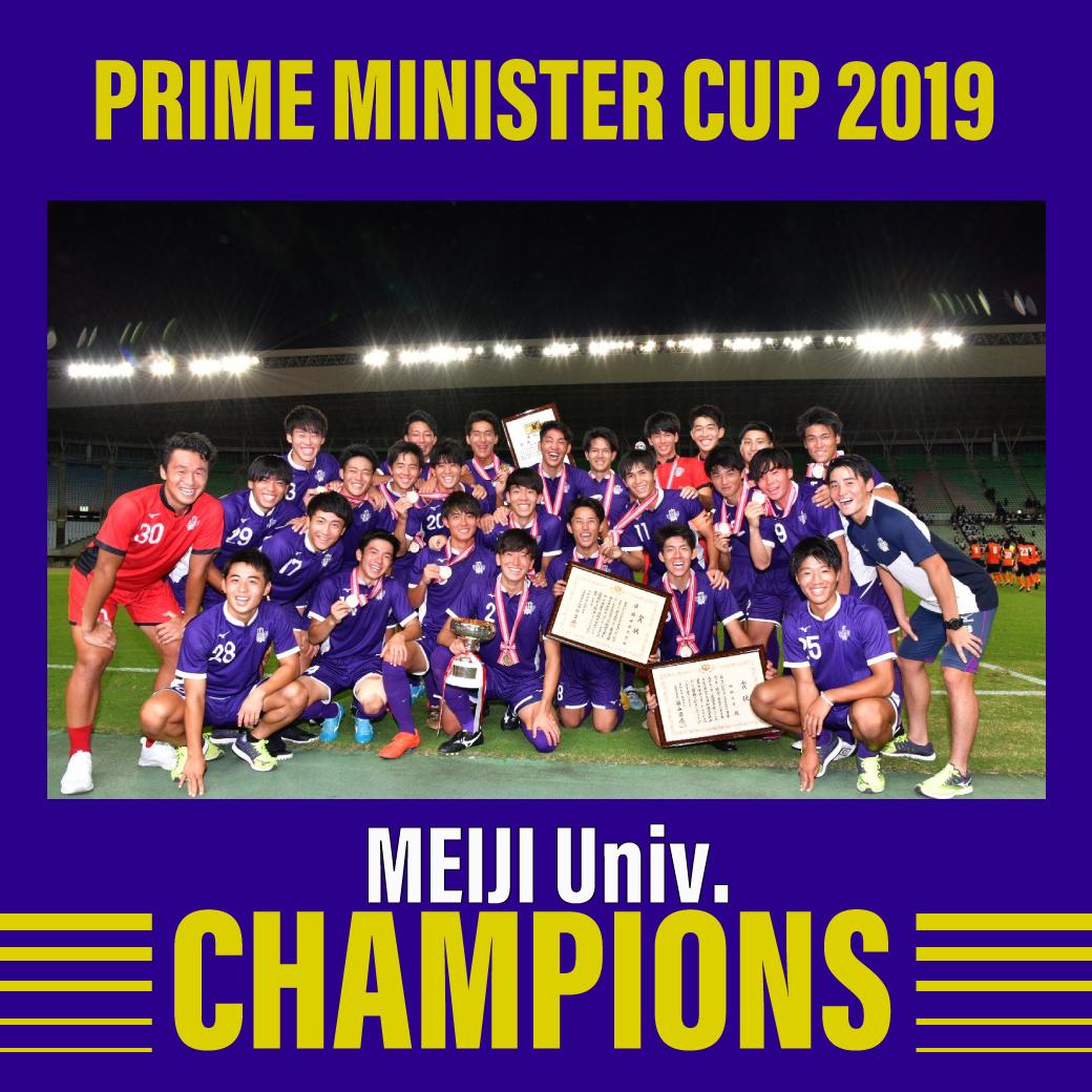 【結果】『2019年度 第43回 総理大臣杯 全日本大学サッカートーナメント』決勝