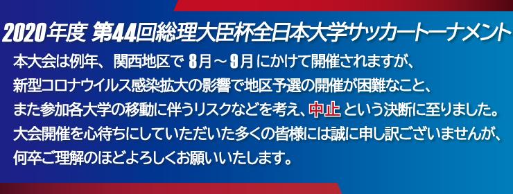 【お知らせ】『第34回デンソーカップチャレンジサッカー 宮崎大会』中止のお知らせ