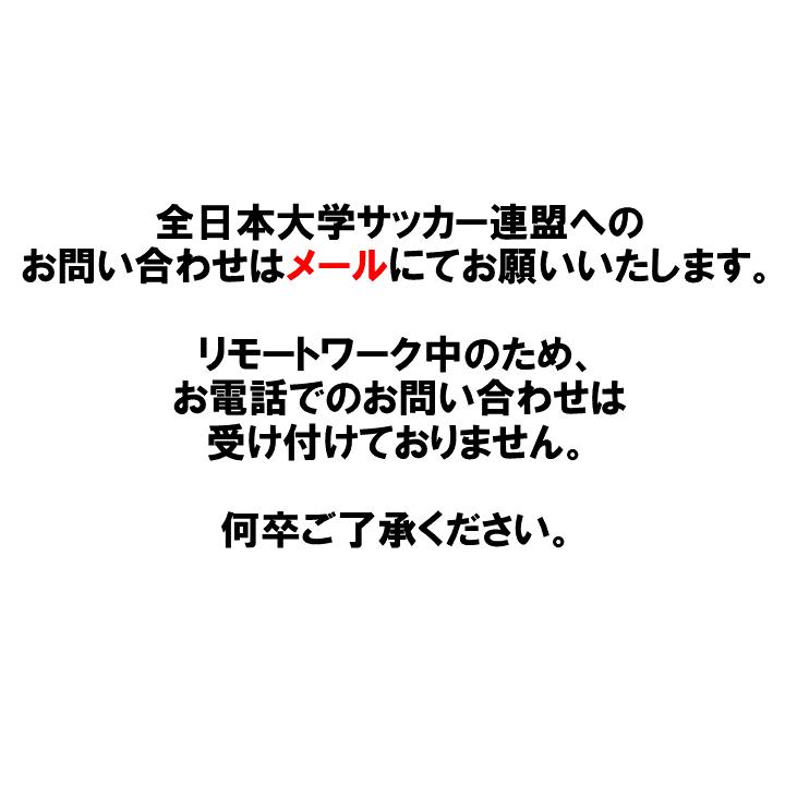 【重要】全日本大学サッカー連盟への問い合わせについてのお願い